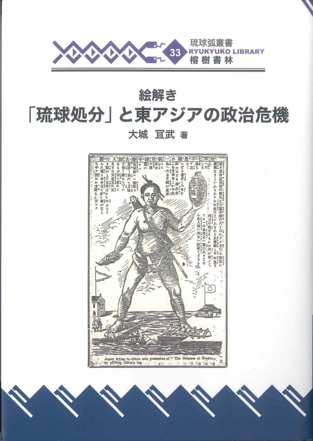 届きました!「絵解き『琉球処分』と東アジアの政治危機」大城冝武著
