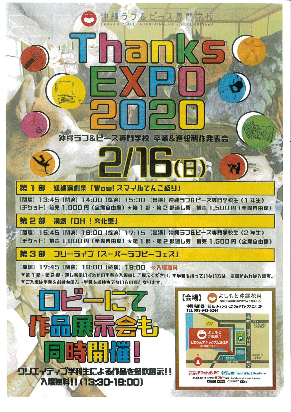 沖縄ラフ&ピース専門学校 2月16日(日)卒業&進級制作発表会「Thanks EXPO 2020」開催