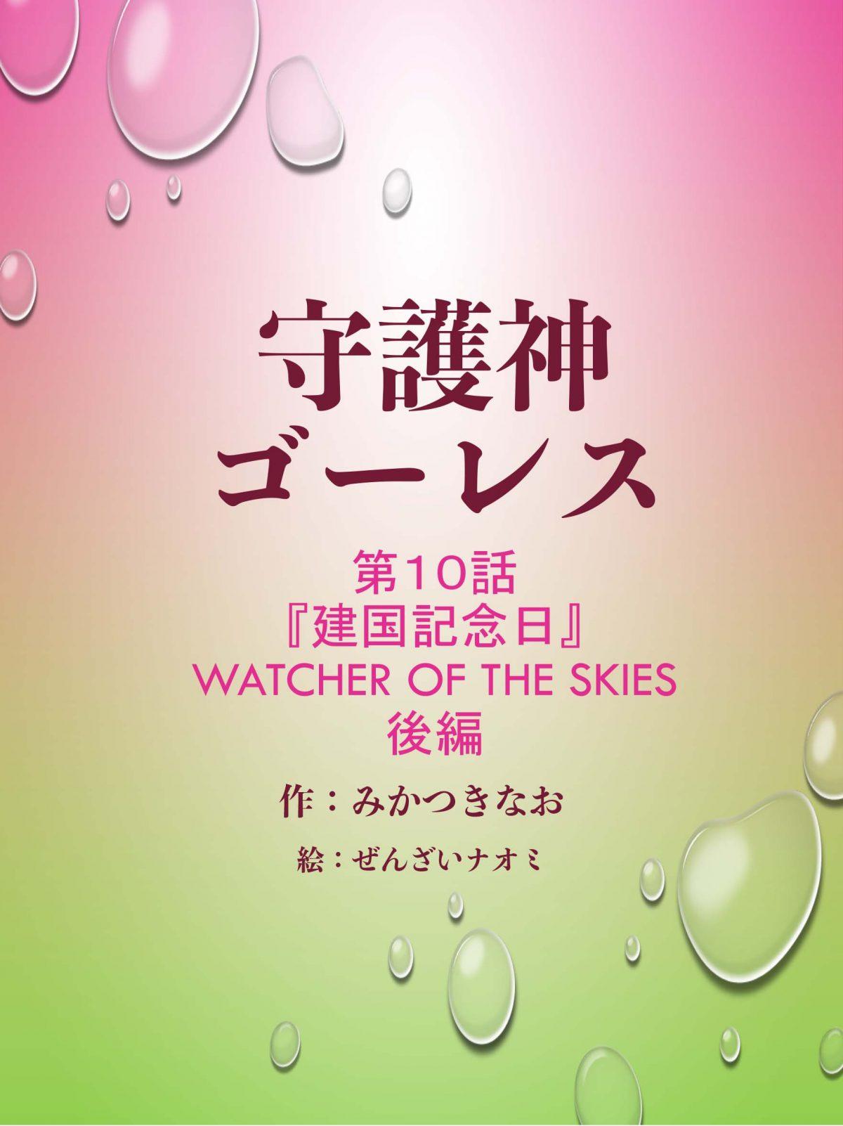 守護神ゴーレス第10話 『建国記念日』 Watcher of the skies 後編