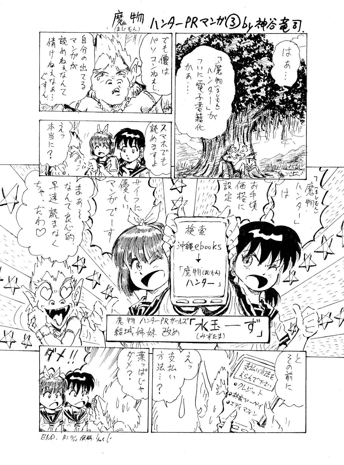 魔物(まじむん)ハンター PRマンガ③