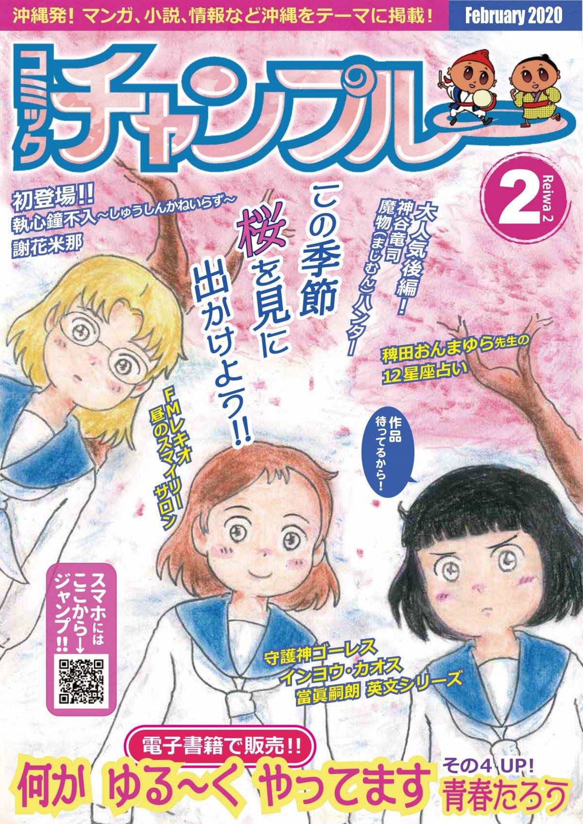 2月です! コミックチャンプルー 表紙更新しました! 沖縄マンガチラシもよろしく!