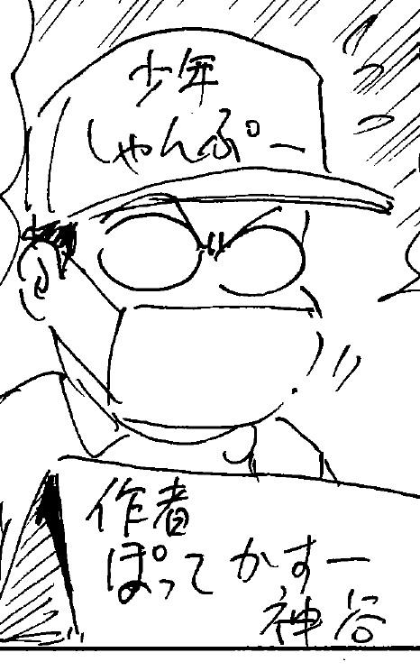 神谷竜司 先生