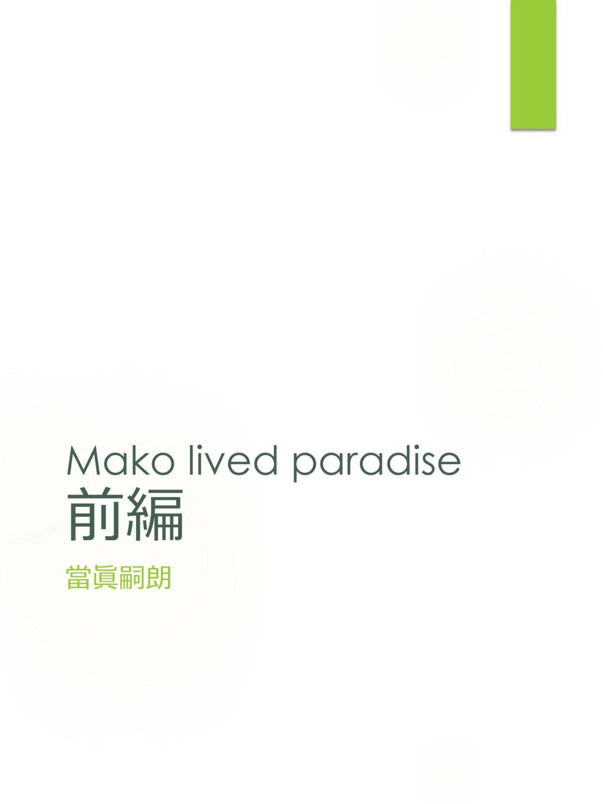 Mako lived paradise前編