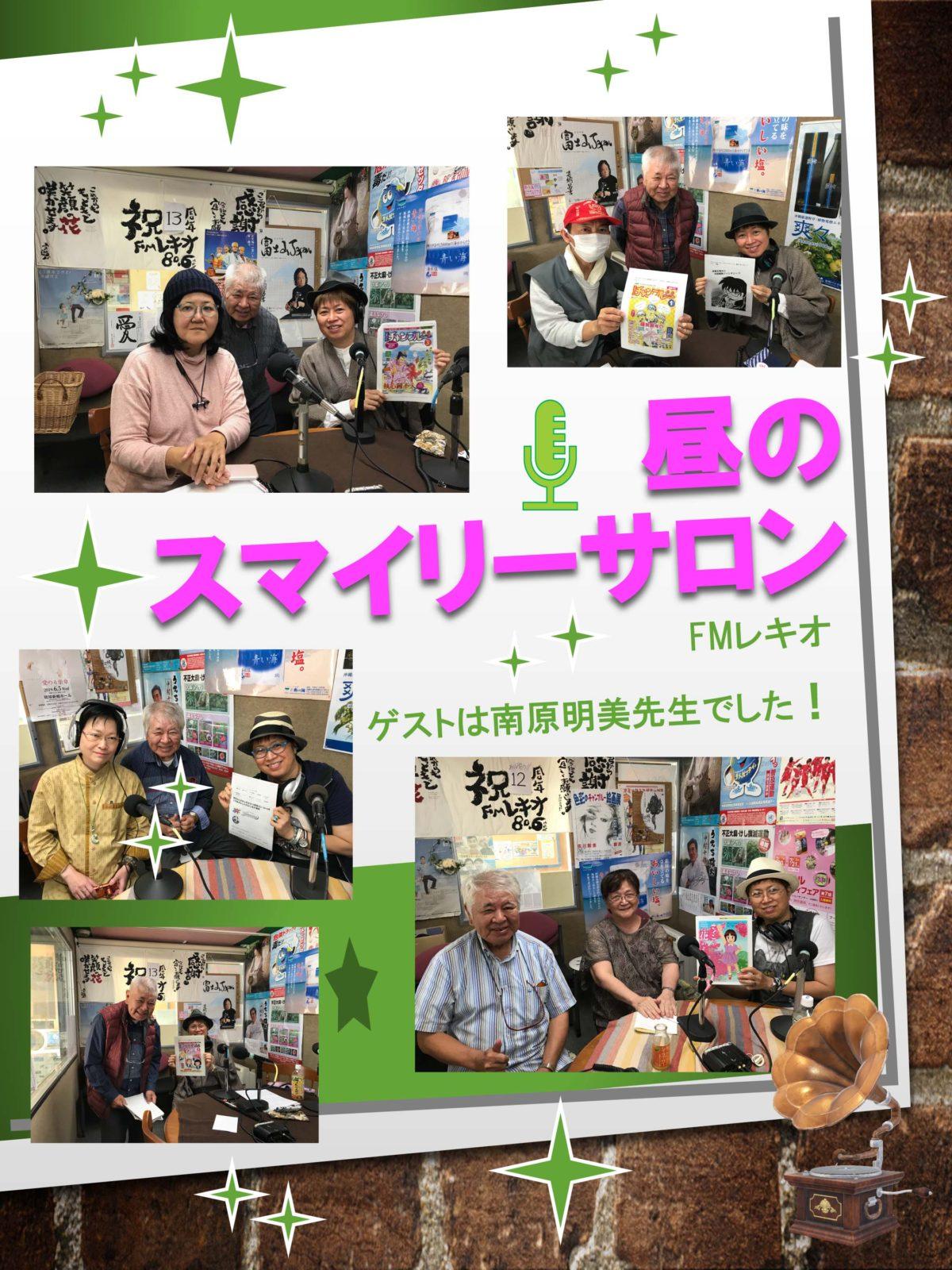 『昼のスマイリーサロン』3月13日(金)は南原明美先生がゲストでした!