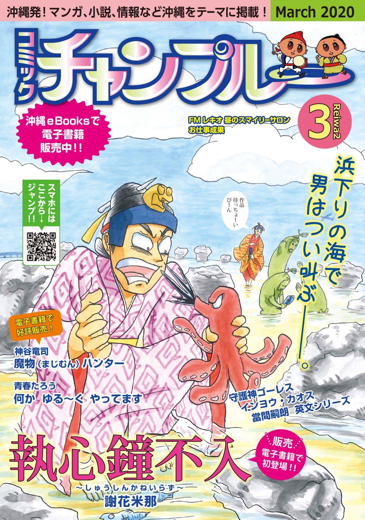 コミックチャンプルー 表紙更新しました! 3月です! 沖縄マンガチラシもよろしく!