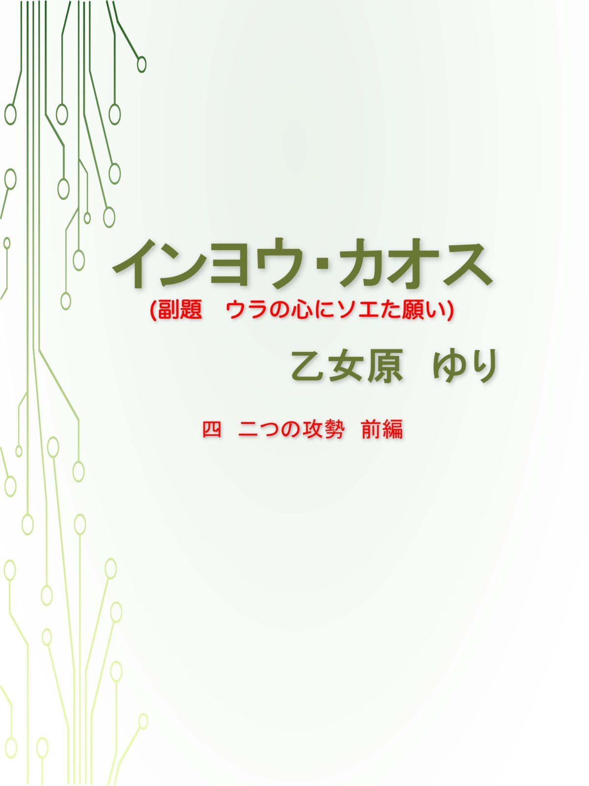 インヨウ・カオス (副題 ウラの心にソエた願い)     四 二つの攻勢 前編