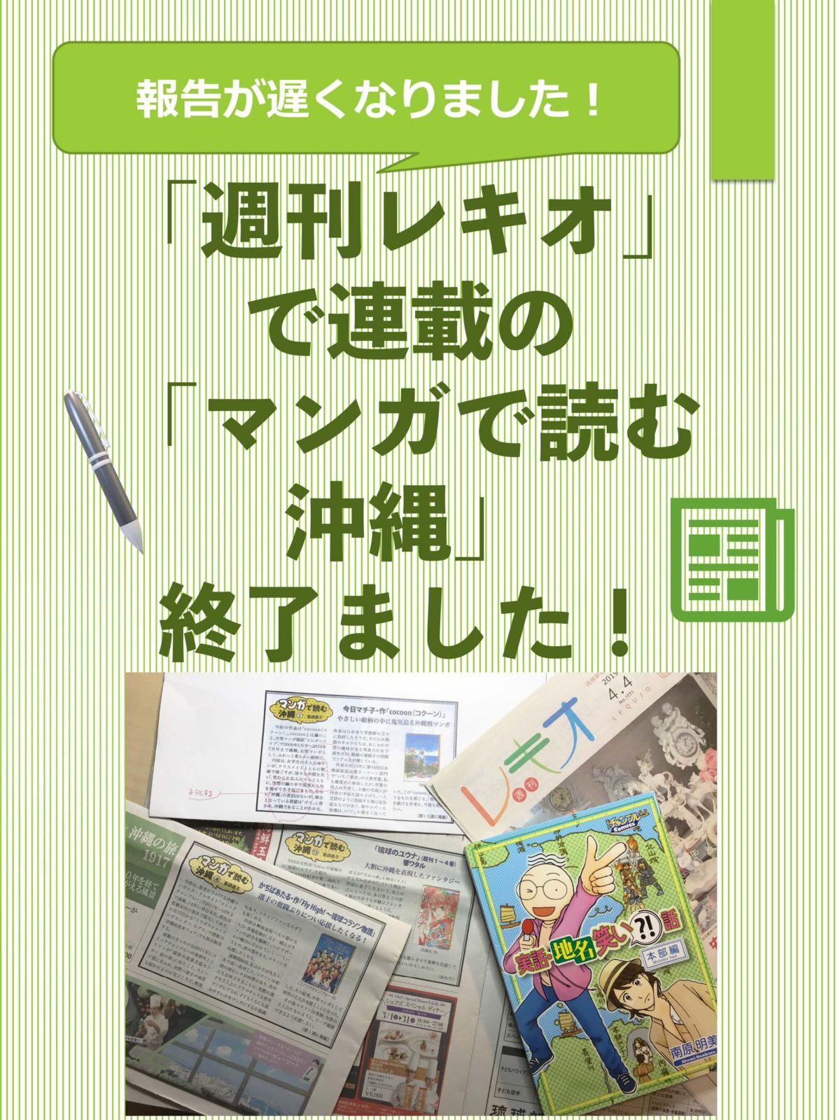 「週刊レキオ」で連載の「マンガで読む沖縄」終了ました! 報告が遅くなりました!