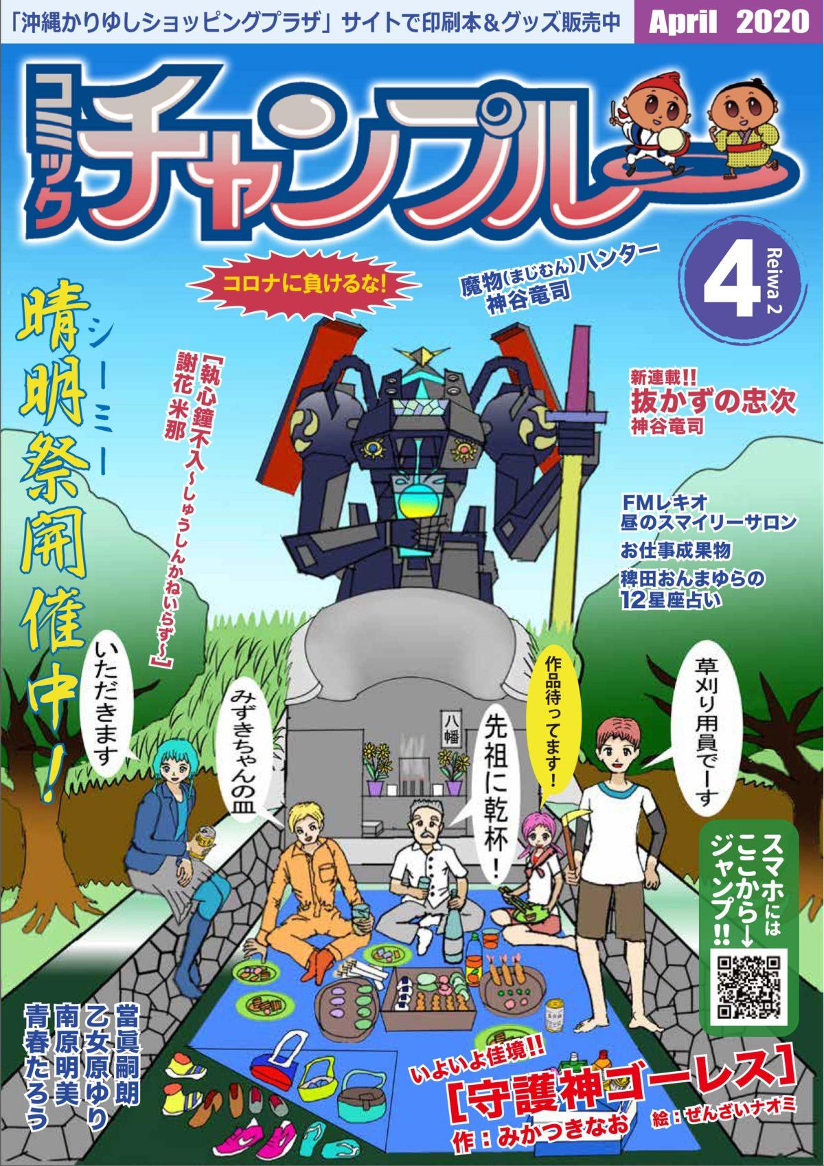 表紙更新しました! 4月です! 沖縄マンガチラシもよろしく! コミックチャンプルー