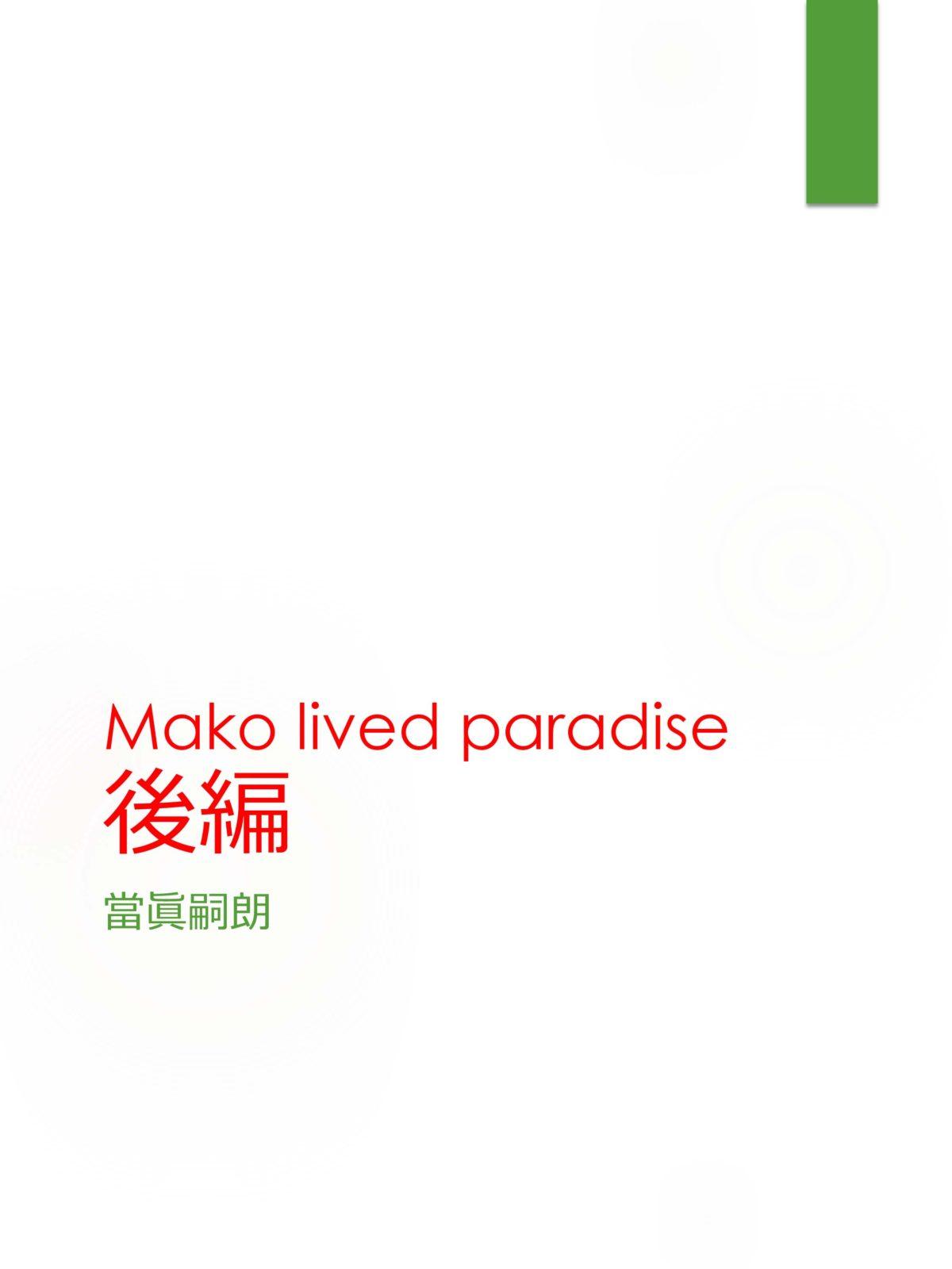 Mako lived paradise後編
