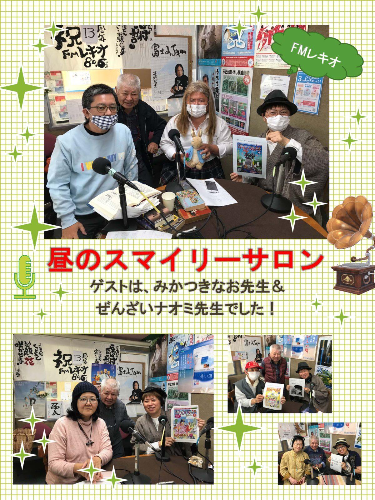 4月10日(金)は、みかつきなお先生&ぜんざいナオミ先生がゲストでした!『昼のスマイリーサロン』