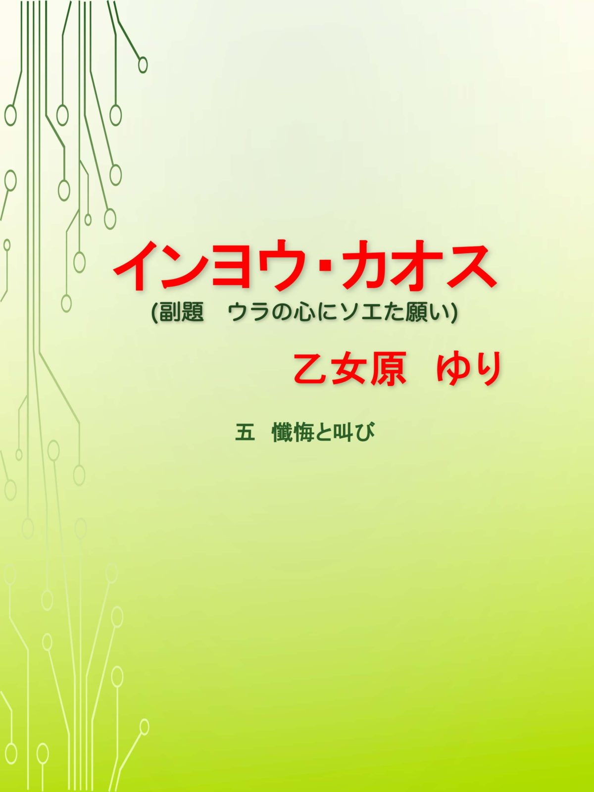 インヨウ・カオス (副題 ウラの心にソエた願い) 五 懺悔と叫び