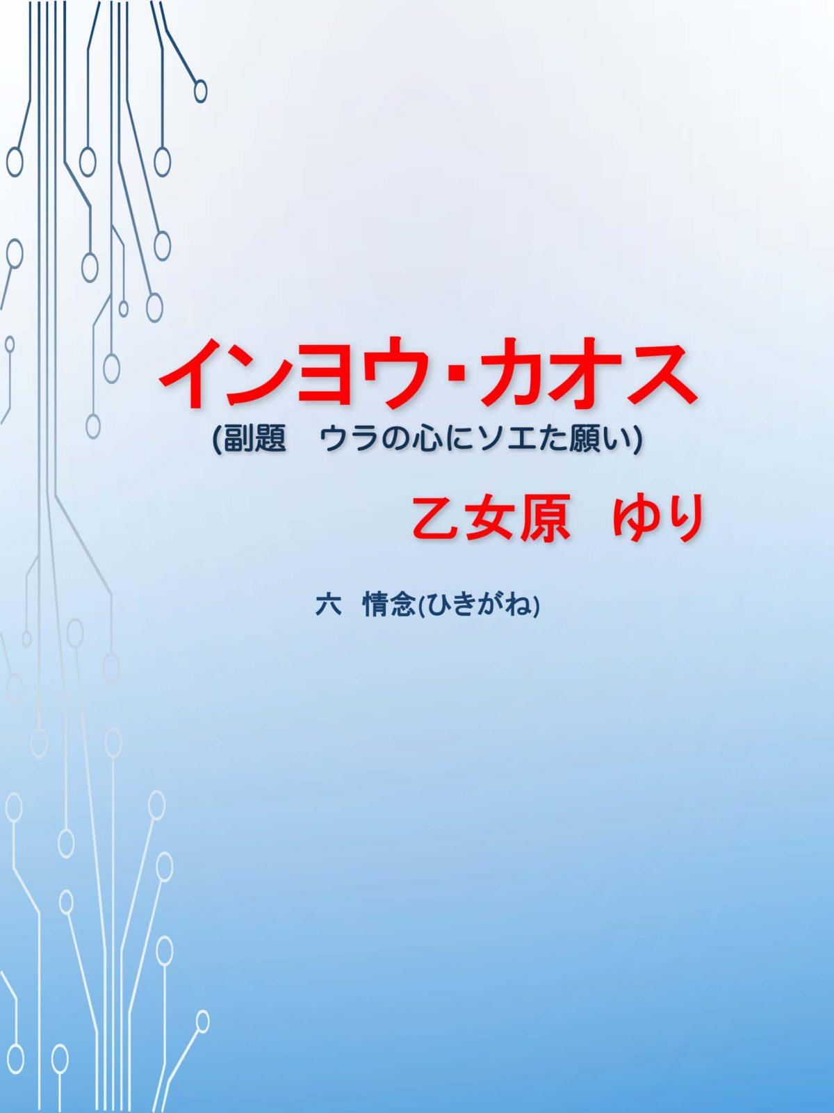 インヨウ・カオス (副題 ウラの心にソエた願い)  六 情念(ひきがね)