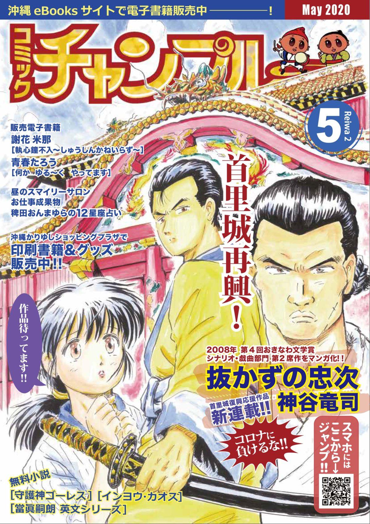 5月です! コミックチャンプルー表紙更新しました! 沖縄マンガチラシもやってます!