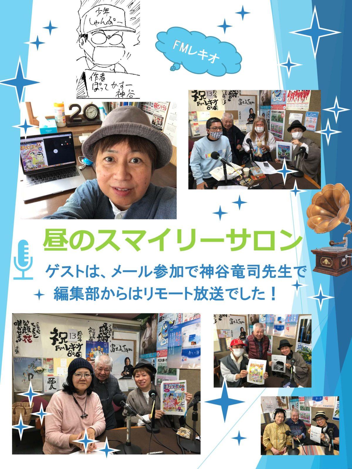 神谷竜司先生はメール参加でした!『昼のスマイリーサロン』リモート放送5月8日(金)