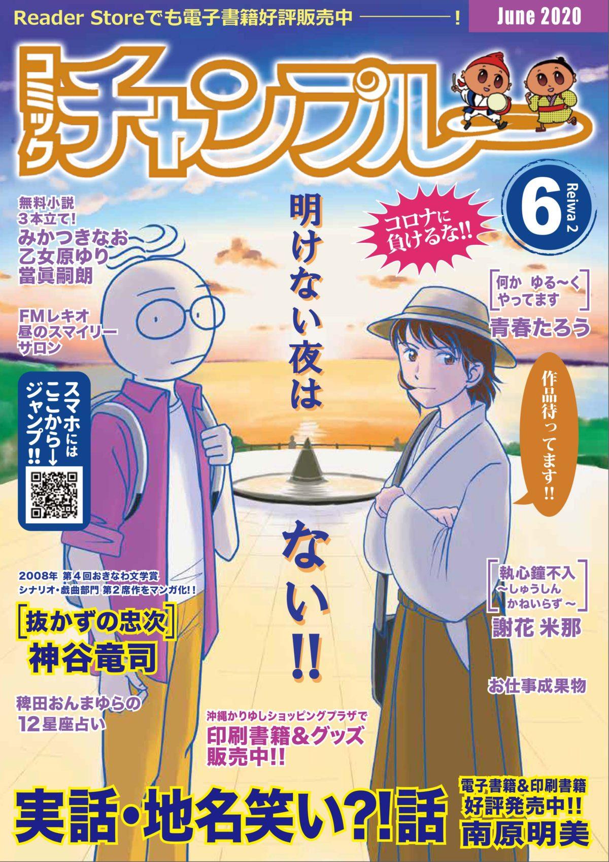 コミックチャンプルー表紙更新しました! 6月です! 沖縄マンガチラシもやってます!
