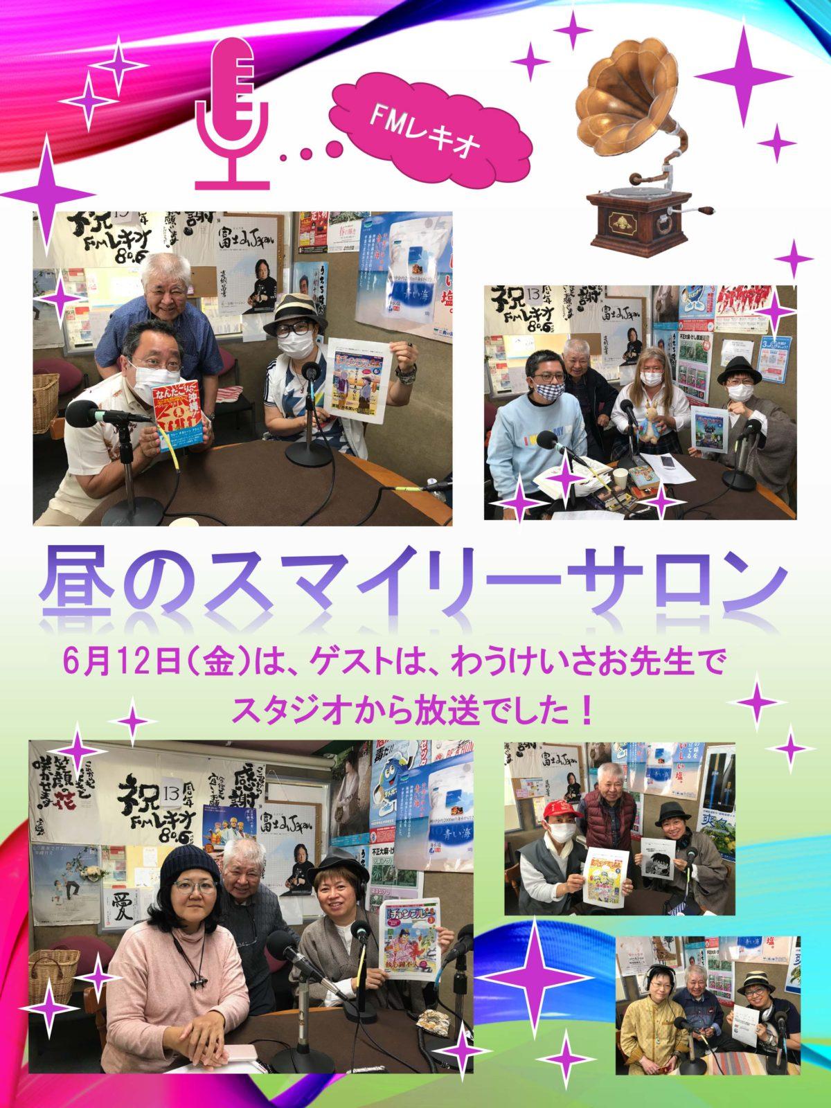 『昼のスマイリーサロン』6月12日(金)スタジオ放送 わうけいさお先生は初参加でした!