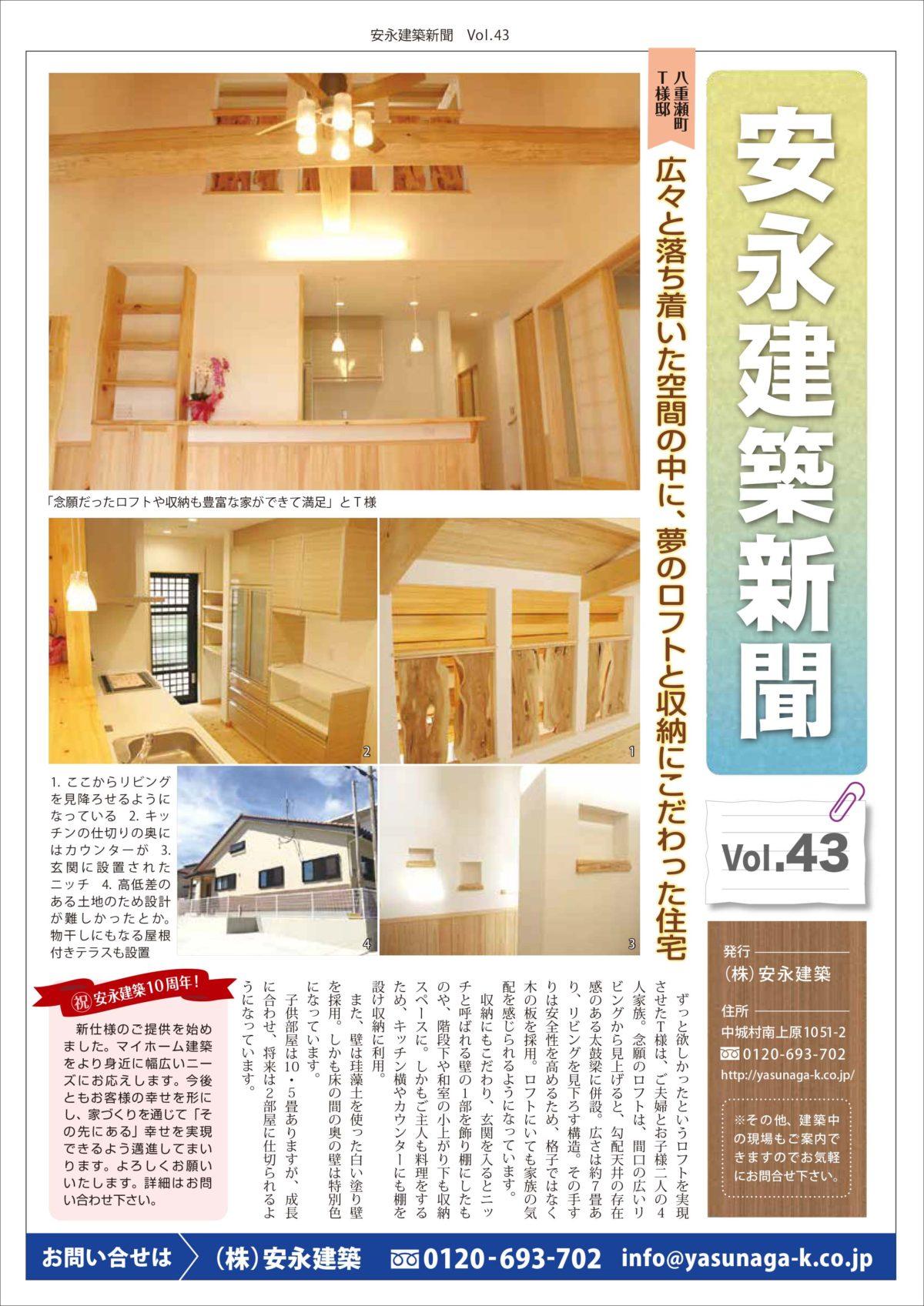 43号です!「安永建築新聞」マンガ以外のチラシもやってます!