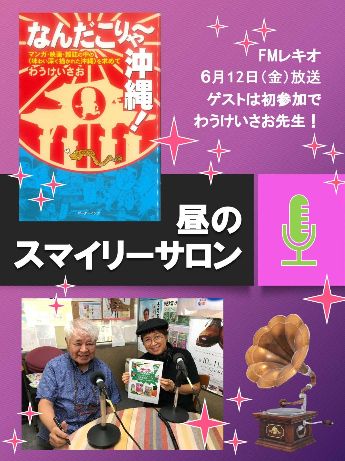 「なんだこりゃ〜沖縄!」の、わうけいさお先生が初参加! 6月12日(金)『昼のスマイリーサロン』