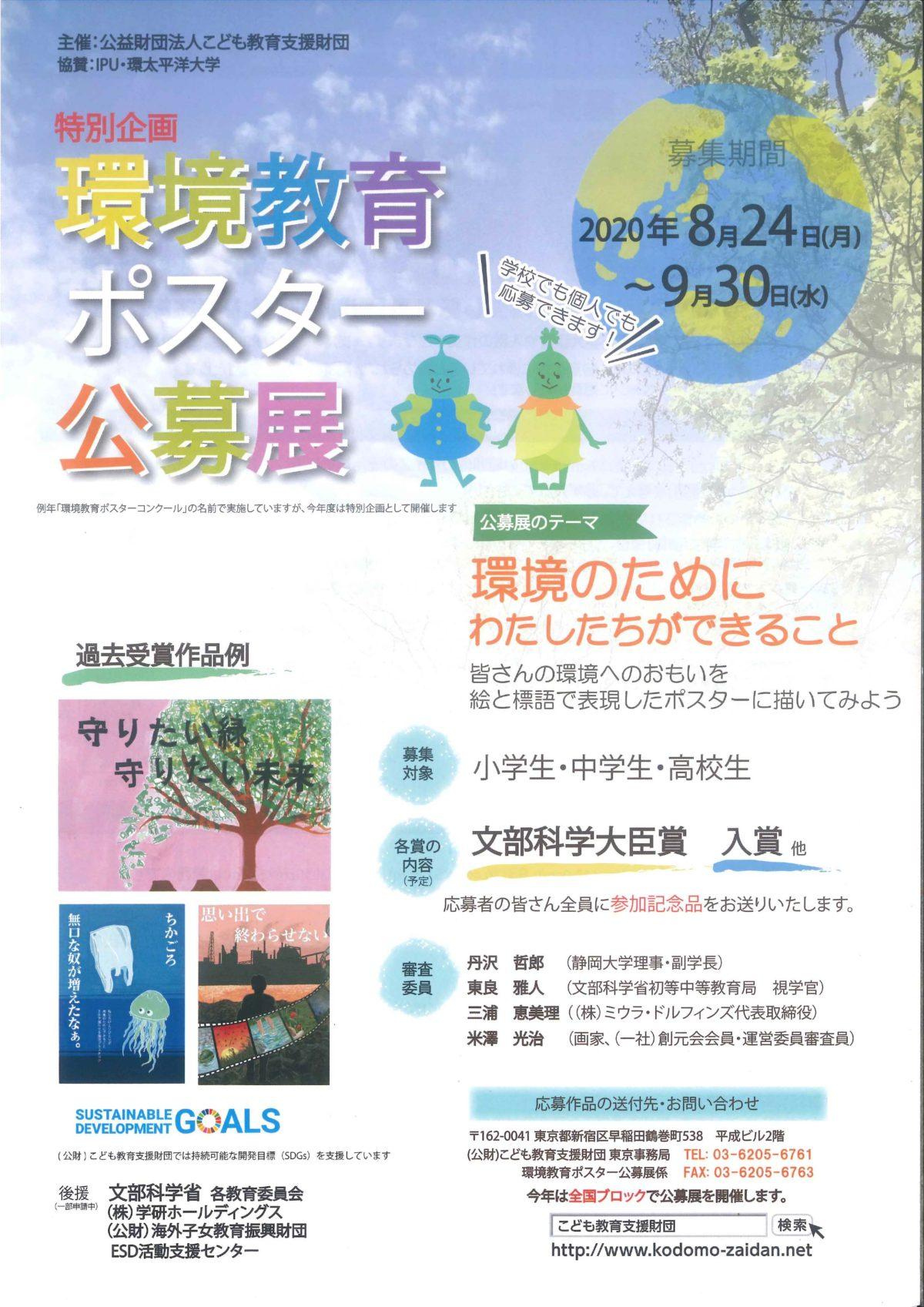 作品募集! 今年はちょっと特別です!「特別企画 環境教育ポスター公募展」