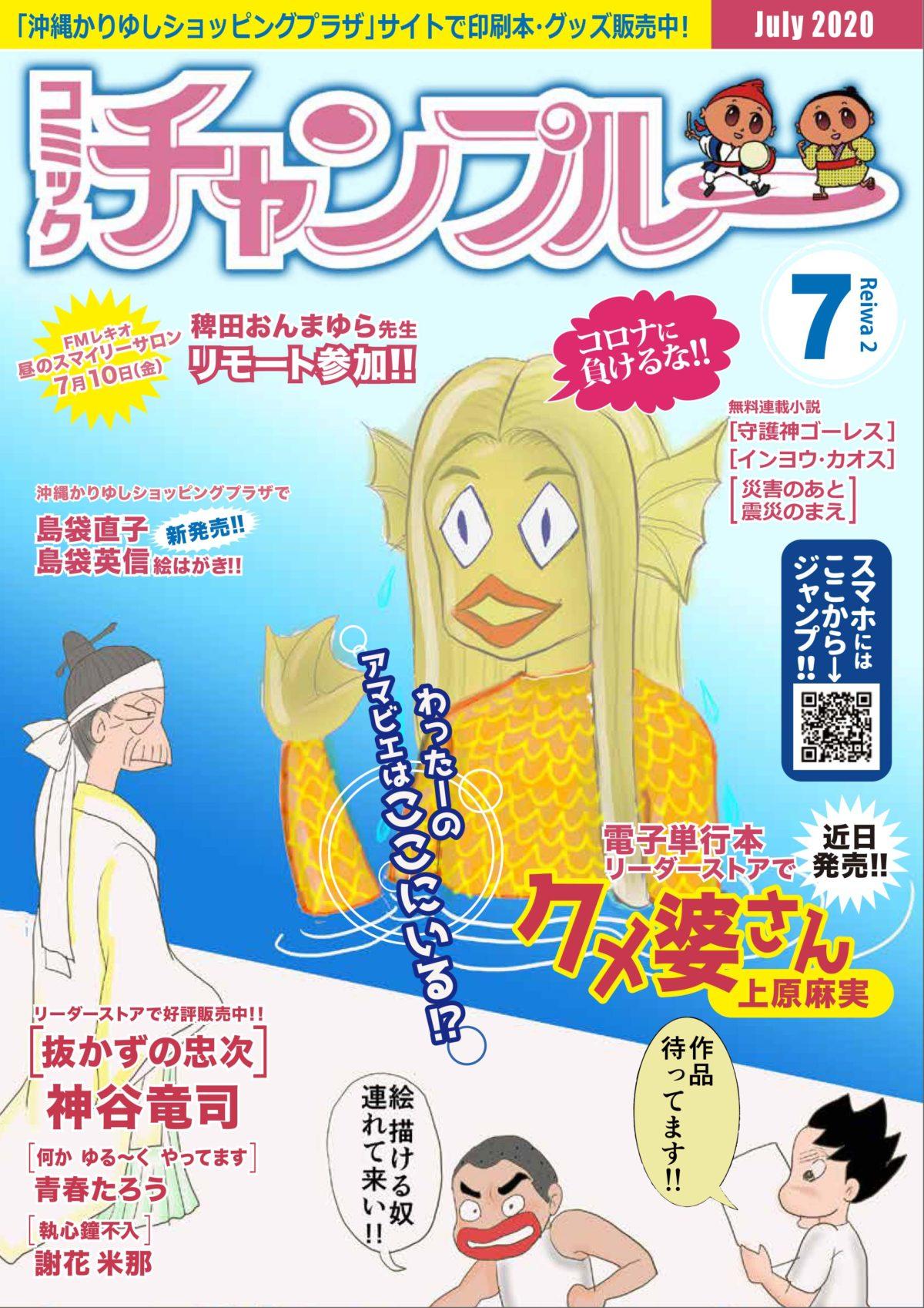 7月です! コミックチャンプルー表紙更新しました! 沖縄マンガチラシもやってます!