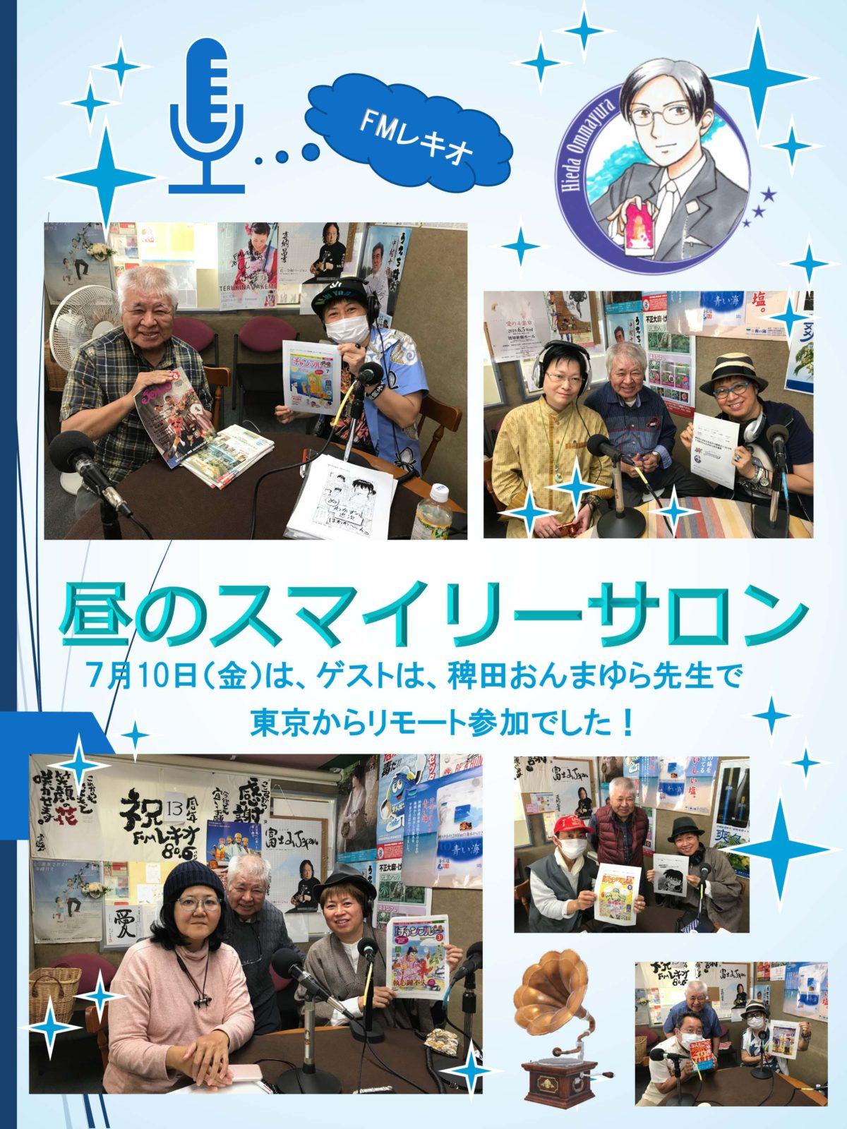 稗田おんまゆら先生は東京からリモート参加でした!『昼のスマイリーサロン』7月10日(金)放送