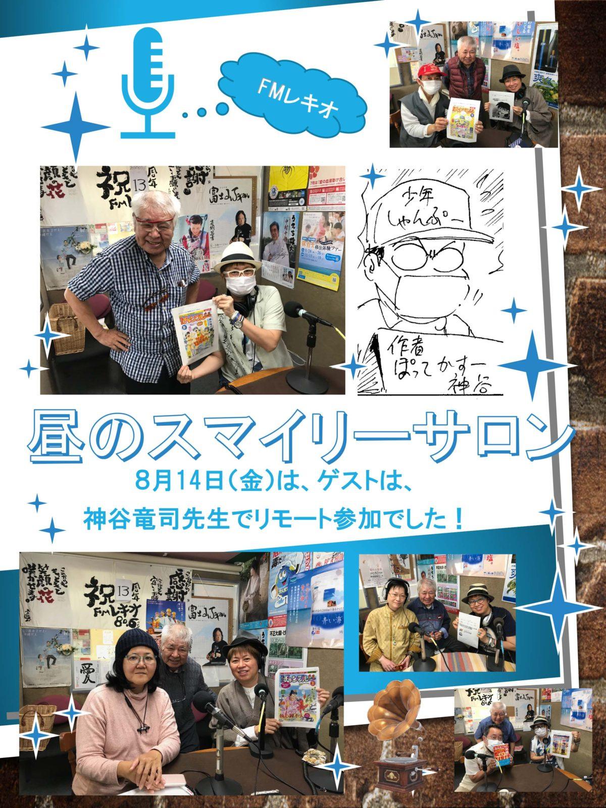 『昼のスマイリーサロン』8月14日(金)放送のゲスト神谷竜司先生はリモート参加でした!