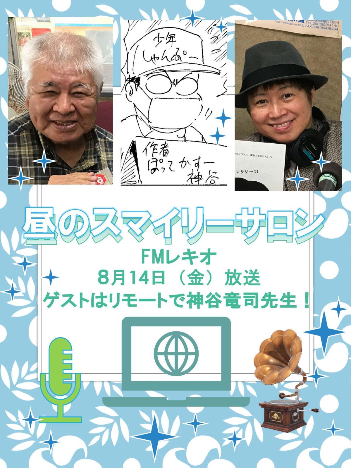 8月14日(金)『昼のスマイリーサロン』神谷竜司先生がリモート参加!