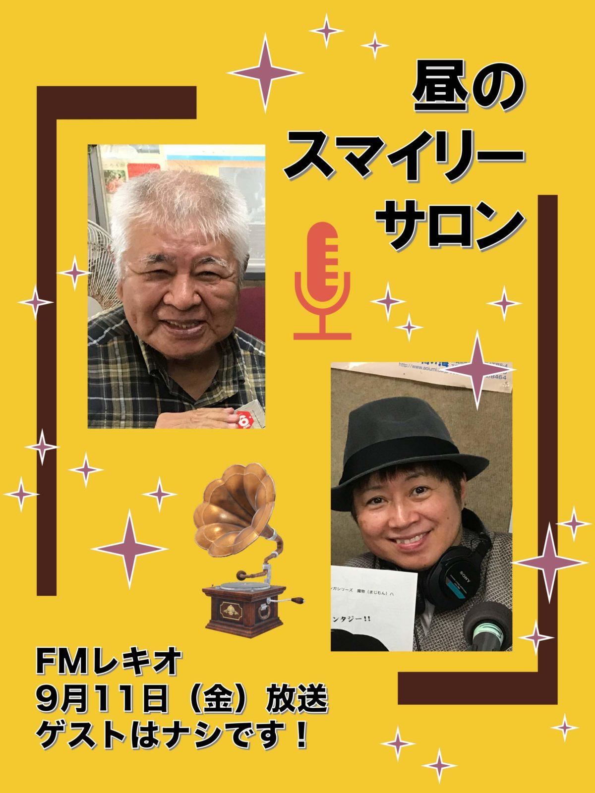 『昼のスマイリーサロン』スマイリーさんと編集長のみ! 9月11日(金)放送!