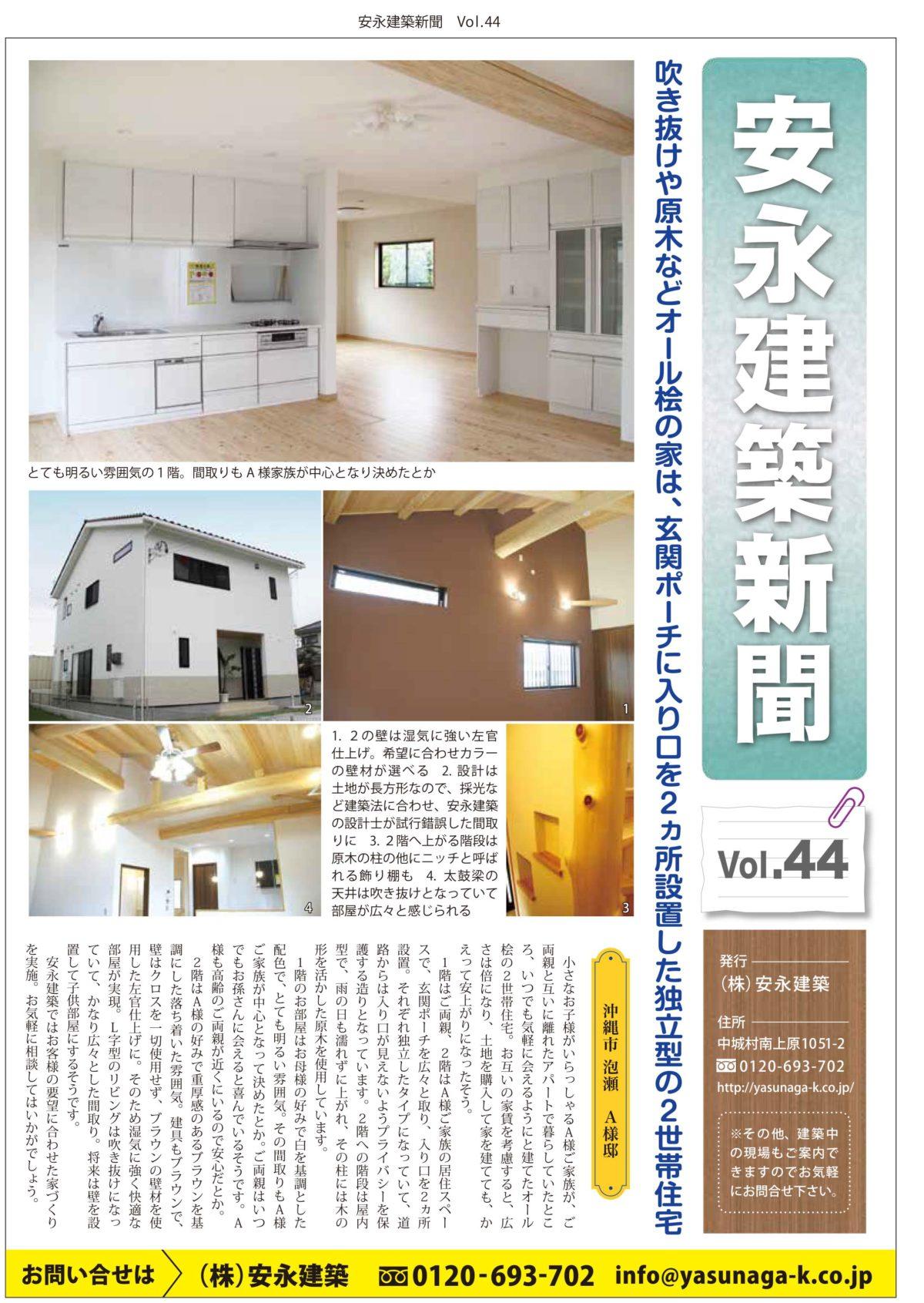 「安永建築新聞」44号です! マンガ以外のチラシもやってます!