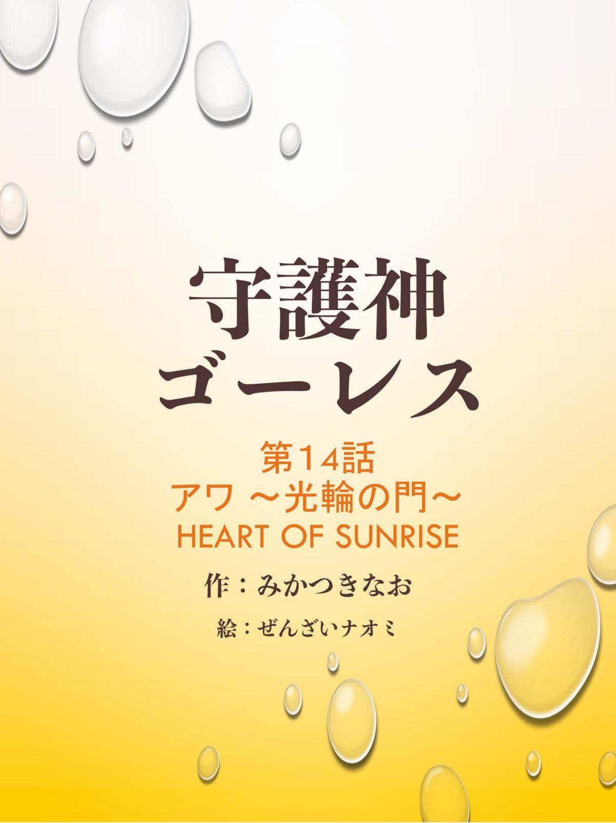 守護神ゴーレス第14話  アワ 〜光輪の門〜    Heart of sunrise