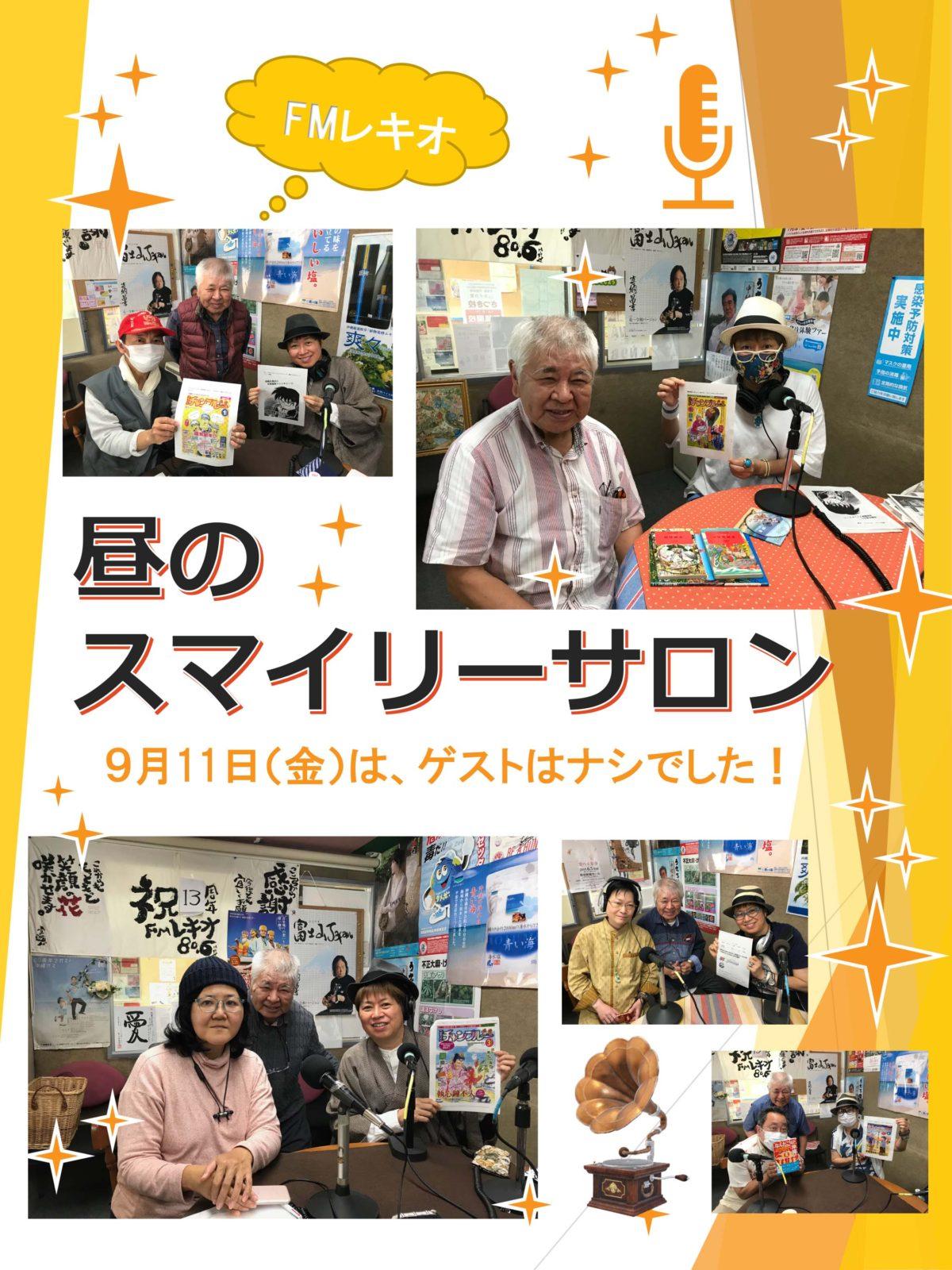 9月11日(金)はゲストはナシでした!『昼のスマイリーサロン』