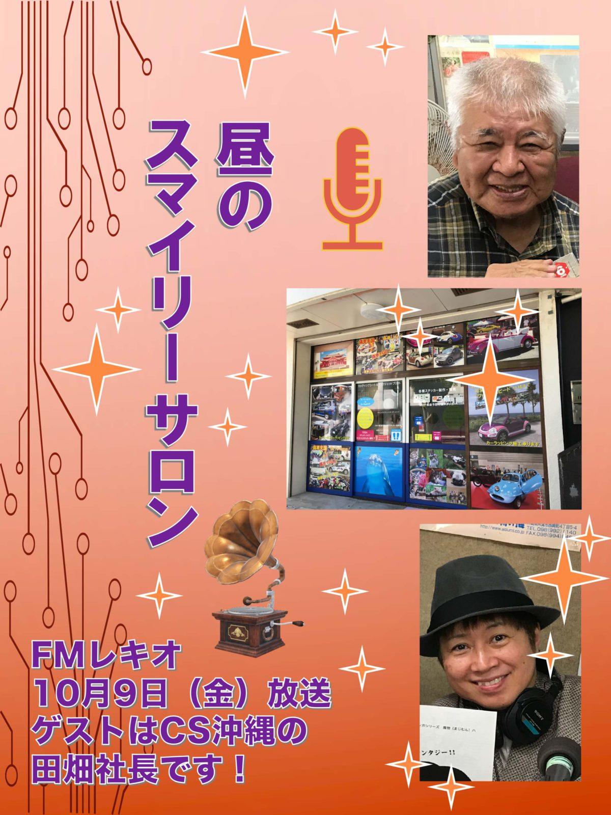 痛車の「CS沖縄」さんが登場! 10月9日(金)放送!『昼のスマイリーサロン』