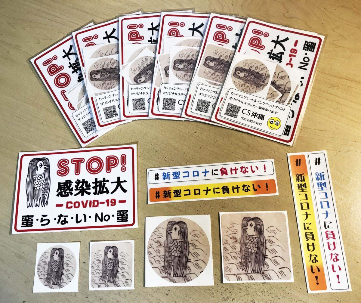オリジナルステッカー7名様プレゼント!! CS沖縄さんより!