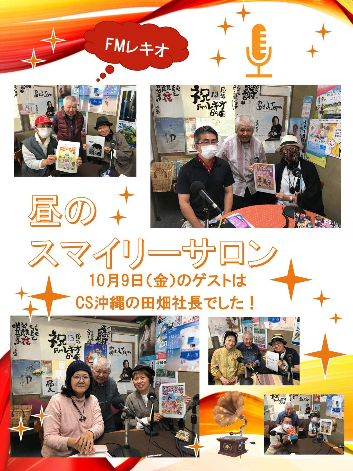 ゲストは「CS沖縄」の田畑社長でした!『昼のスマイリーサロン』10月9日(金)