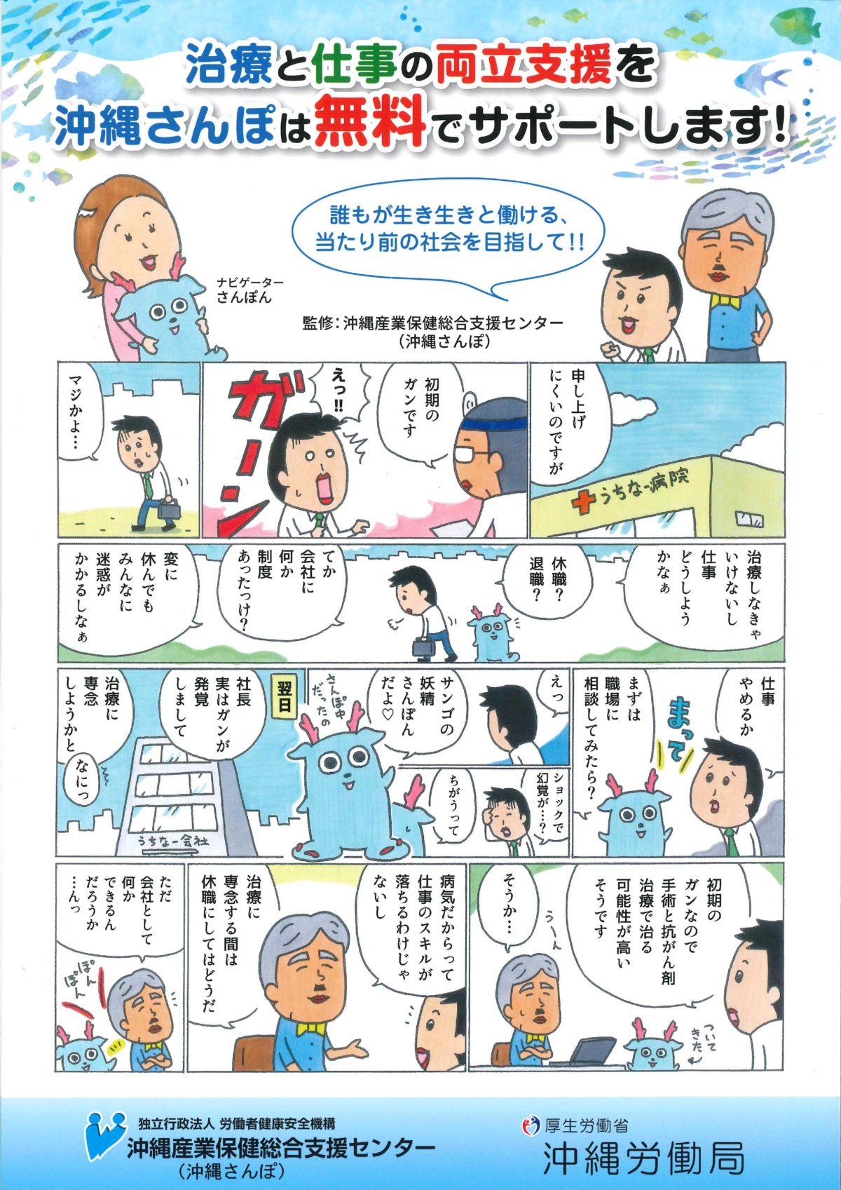 やりました! 治療と仕事の両立支援 漫画リーフレット【沖縄版】