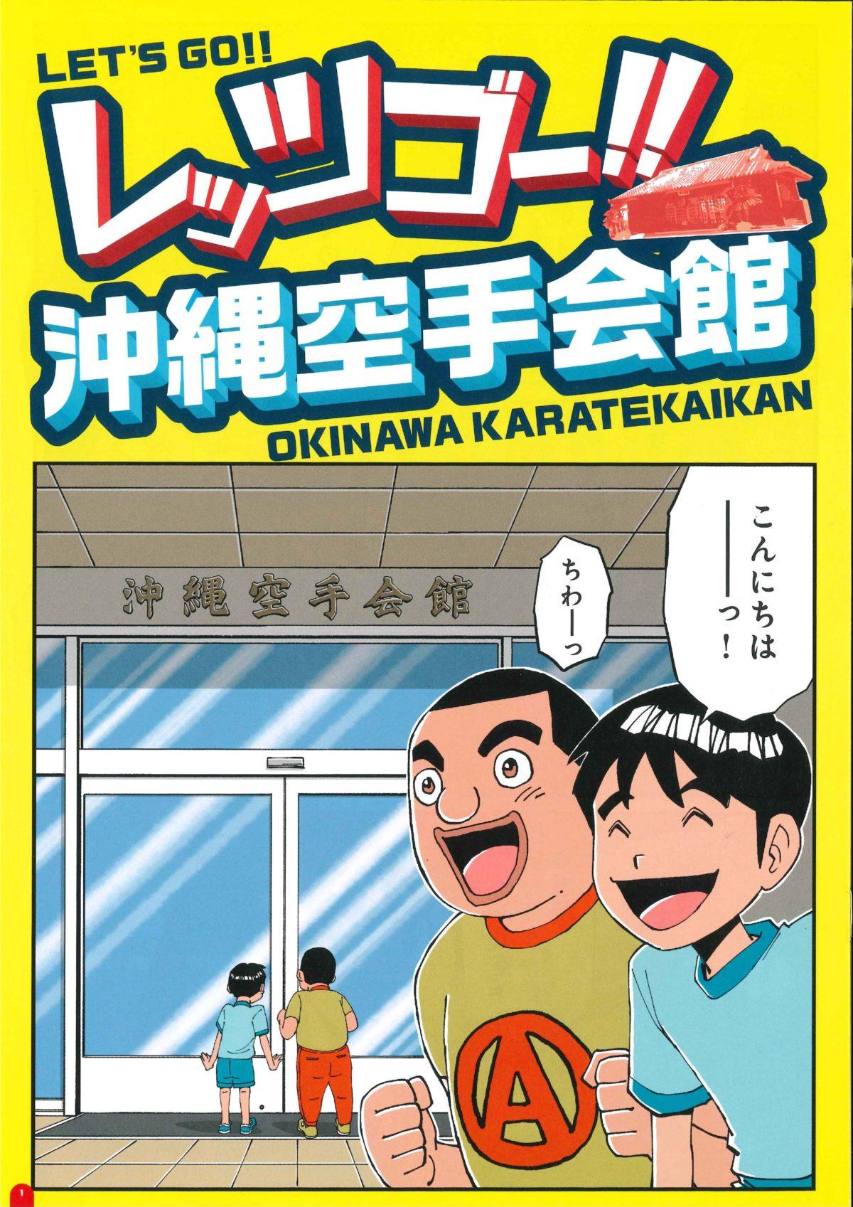「レッツゴー‼︎ 沖縄空手会館」マンガパンフレットやりました!