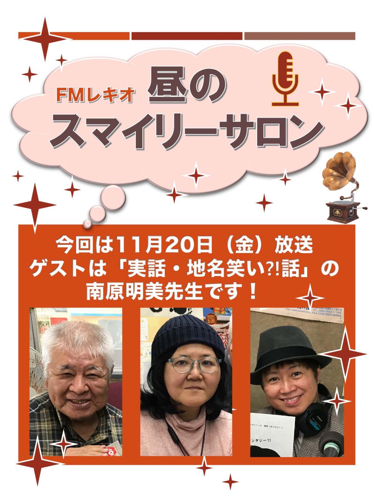 今回は11月20日(金)放送!『昼のスマイリーサロン』「実話・地名笑い⁈話」の南原明美先生が登場!