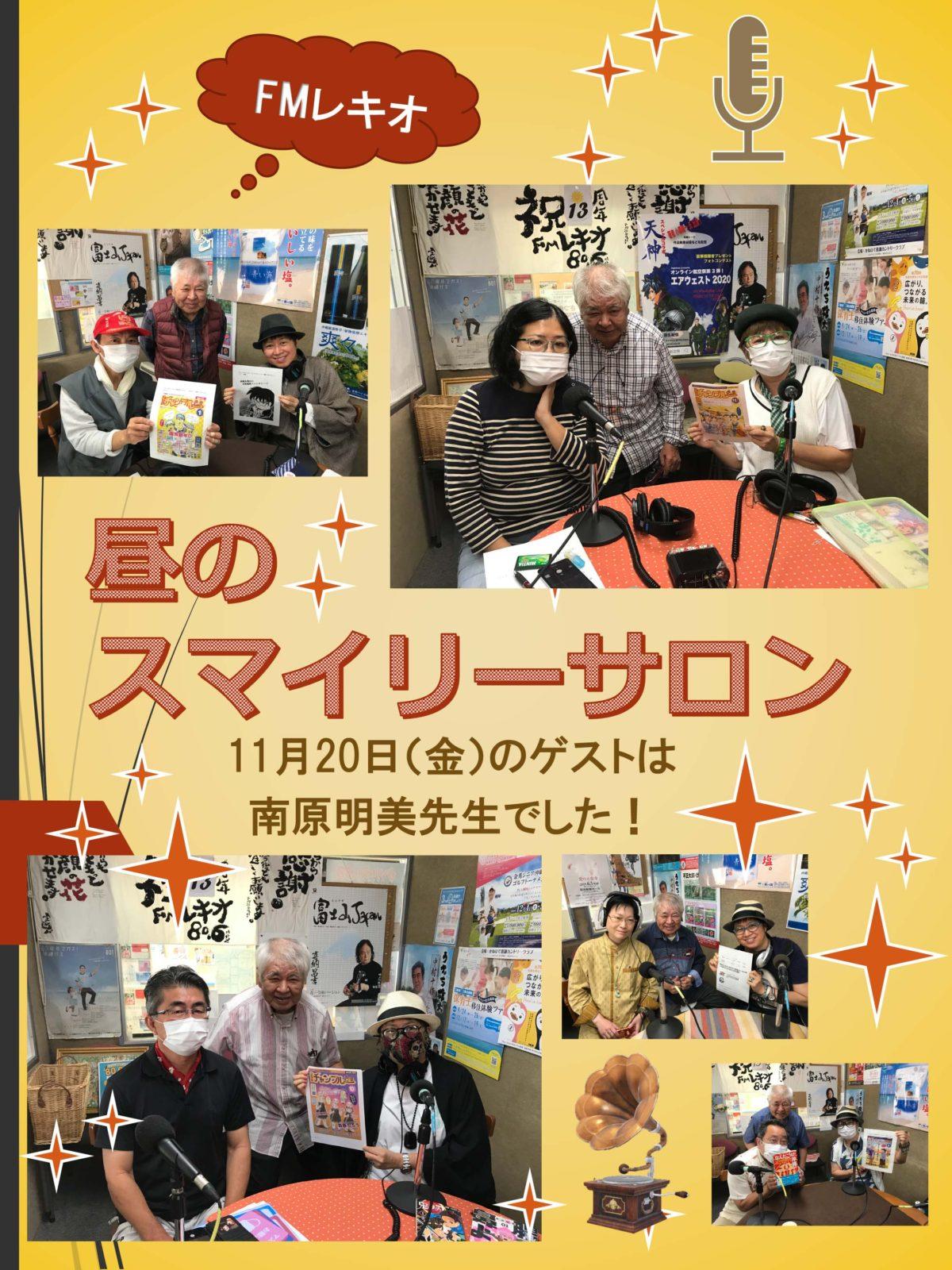 『昼のスマイリーサロン』11月20日(金)のゲストは「実話・地名笑い⁈話」の南原明美先生でした!