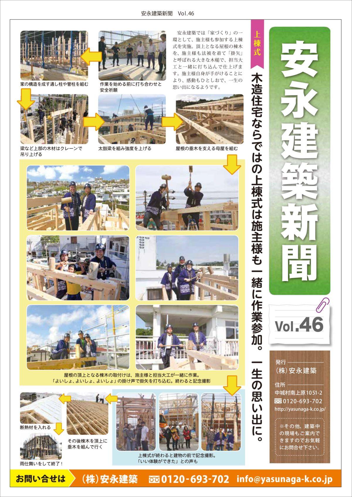 「安永建築新聞」46号です!  マンガ以外のチラシもやってます!
