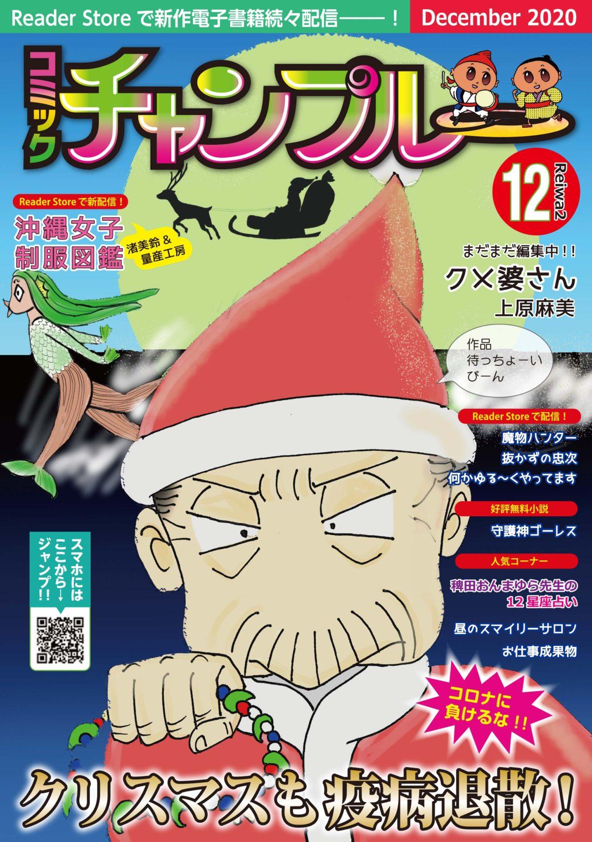 12月です! コミックチャンプルーサイト表紙更新しました!