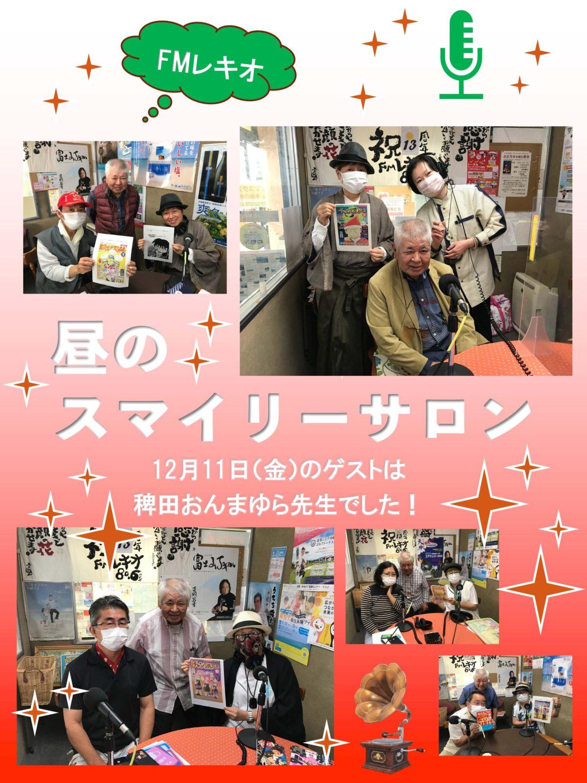 12月11日(金)のゲストは「12星座占い」の稗田おんまゆら先生でした!『昼のスマイリーサロン』