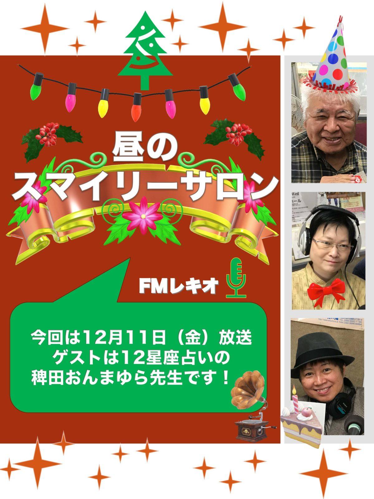 『昼のスマイリーサロン』12星座占いの稗田おんまゆら先生が登場! 12月11日(金)放送!