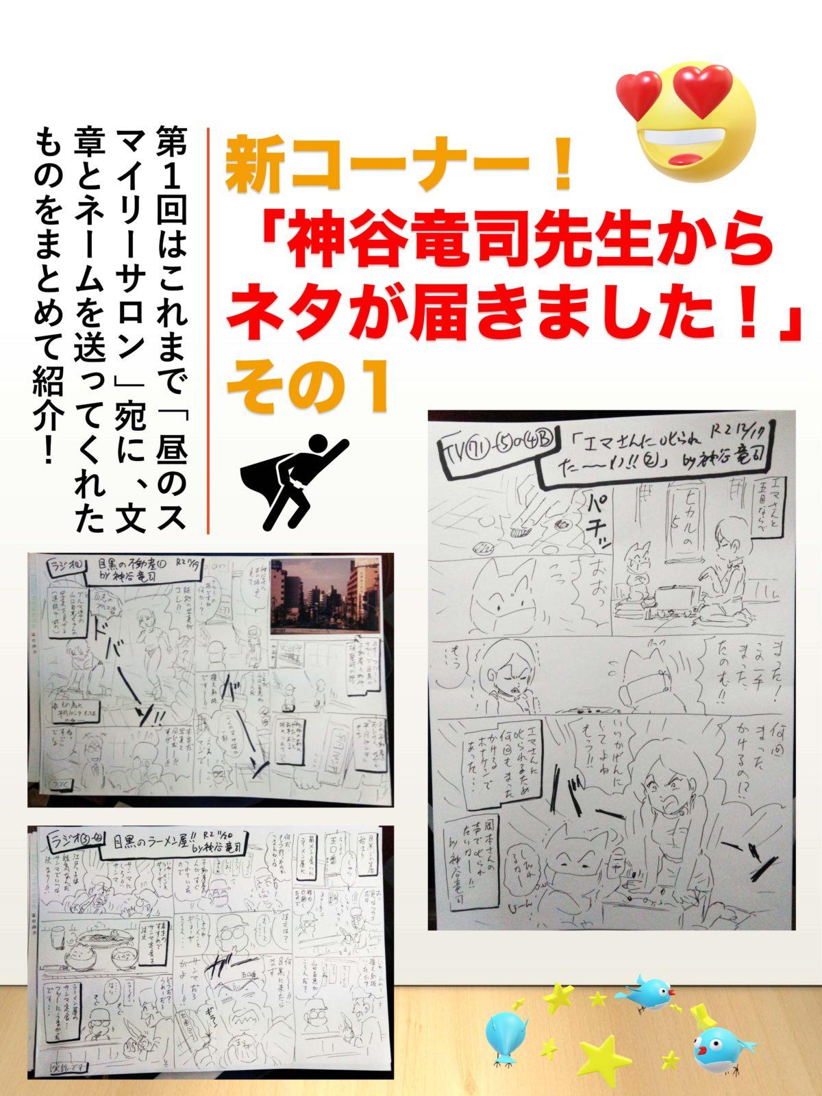 新コーナー! 「神谷竜司先生からネタが届きました!」その1
