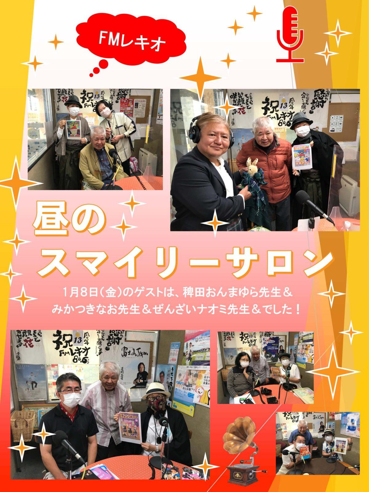ゲストは「12星座占い」の稗田おんまゆら先生と、みかつきなお先生&ぜんざいナオミ先生でした!『昼のスマイリーサロン』1月8日(金)放送
