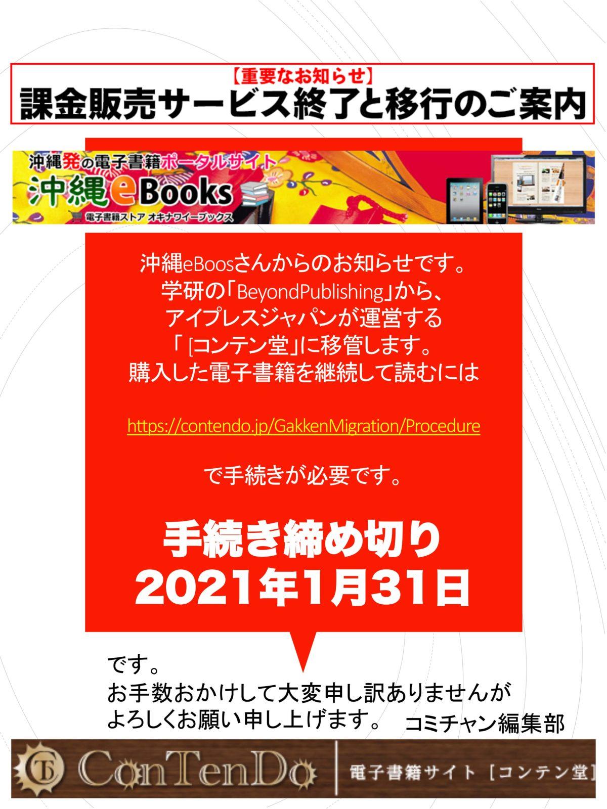 お知らせ 電子書籍販売サイト 沖縄eBooks 課金販売サービス終了と移行のご案内