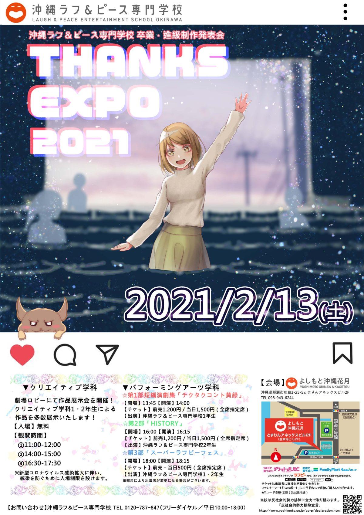 沖縄ラフ&ピース専門学校 卒業・進級制作発表会「Thanks EXPO 2021」開催! 2月13日(土)