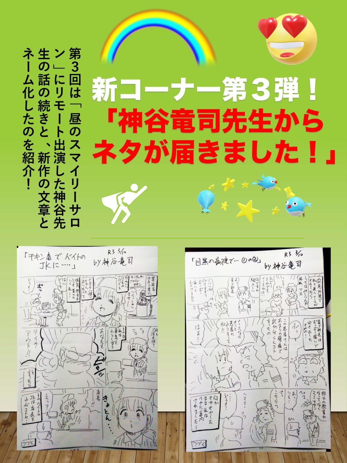 早くもその3です! 今回も2ネタ!「神谷竜司先生からネタが届きました!」