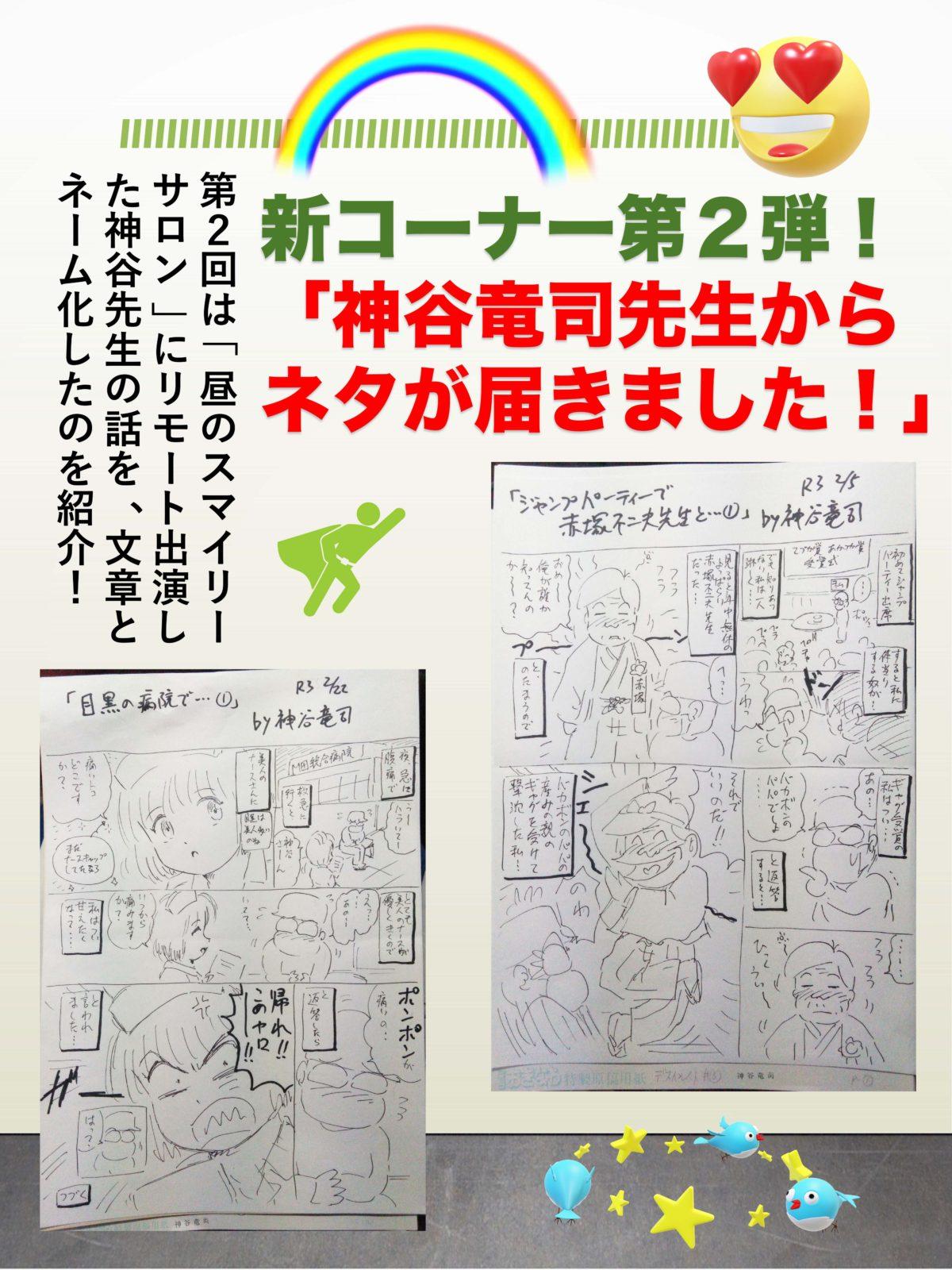 「神谷竜司先生からネタが届きました!」その2 今回は2ネタ!