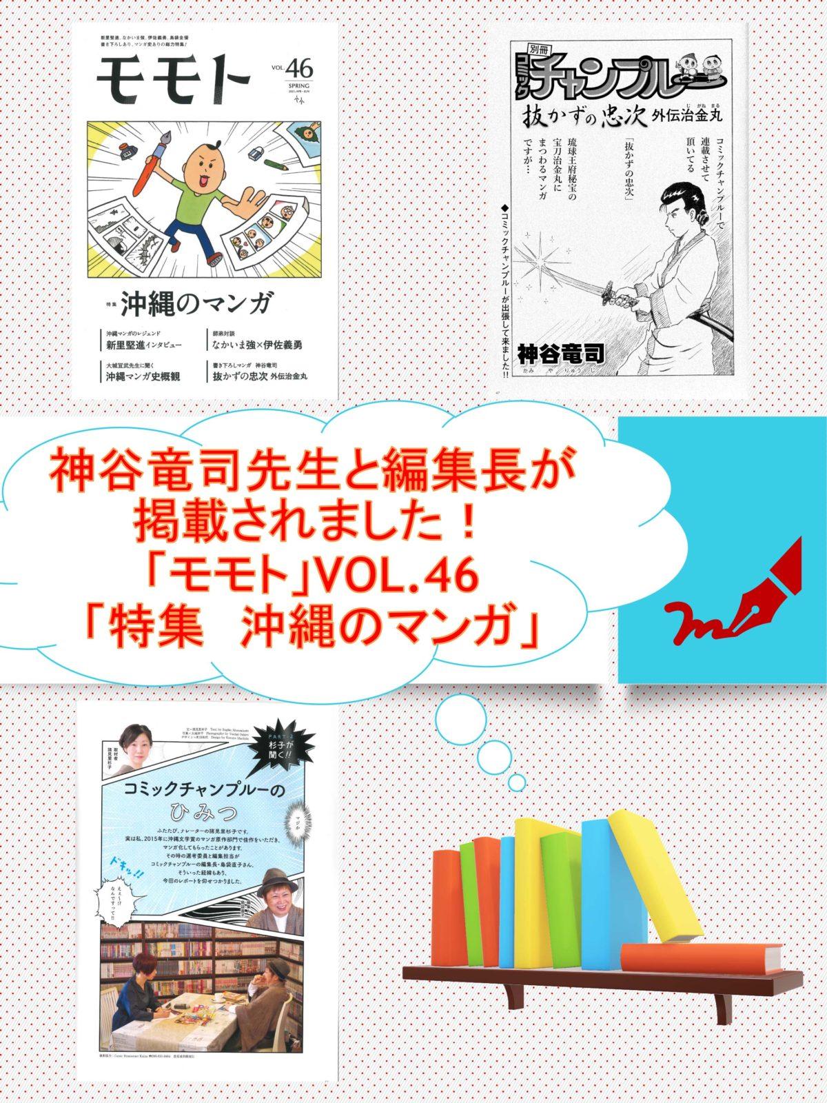 神谷竜司先生と編集長が掲載されました!「モモト」VOL.46「特集 沖縄のマンガ」