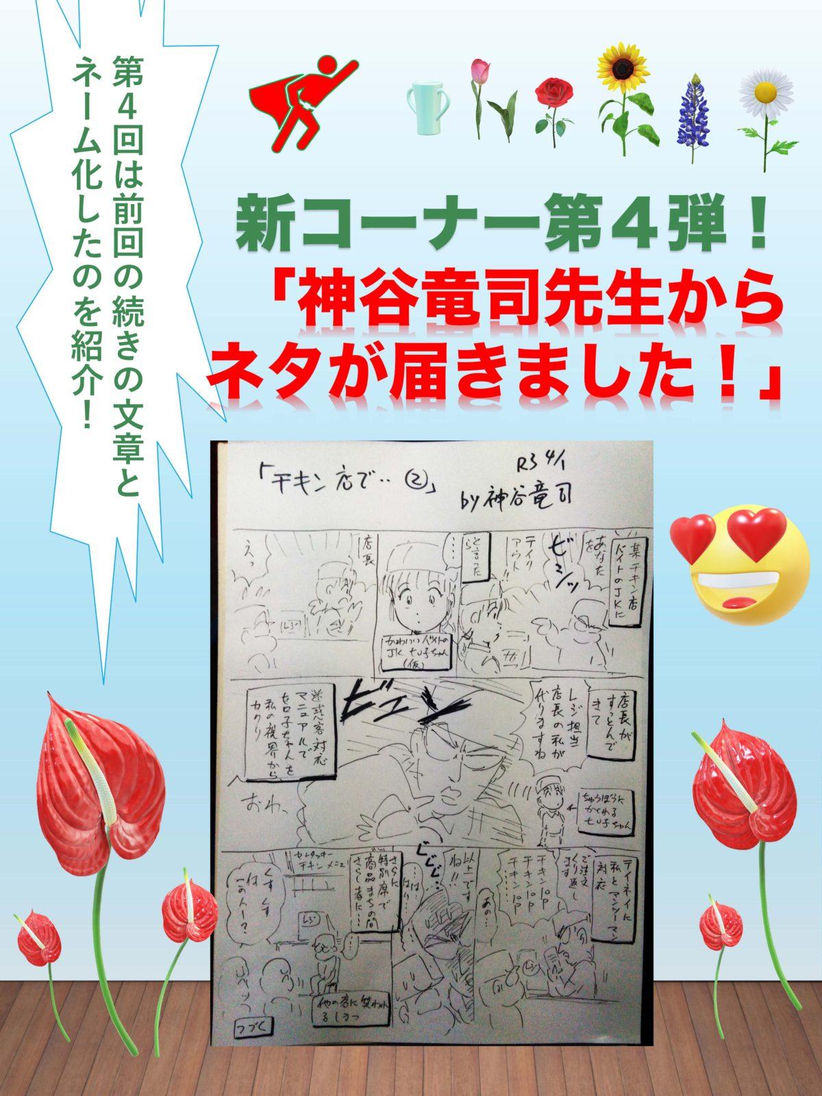 今回は1ネタ!「神谷竜司先生からネタが届きました!」その4です!